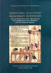 image of Περίγραμμα βυζαντινών οικοδομικών περιορισμών