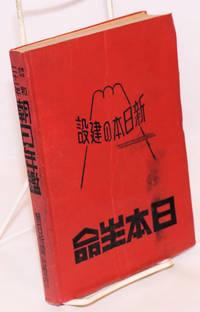 Asahi nenkan 1946  朝日年鑑昭和21年
