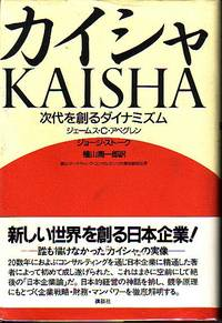 image of KAISHA
