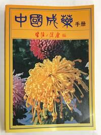 image of Zhongguo cheng yao shou ce  中國成藥手冊