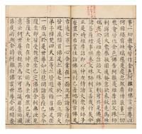 Wei mo jie suo shuo jing [The Vimalakirti Sutra]