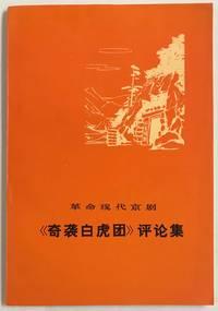 image of Ge ming xian dai Jing ju
