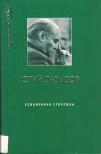 Solomennaia storozhka: Dve sviazki pisem; Sovremenniki o IUrii Davydove