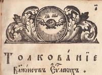 ca. 1722 Explanations Beautitudes ТОЛКОВАНИЕ БЛАЖЕНСТВ Nevsky Lavra Пётр Вели́ки