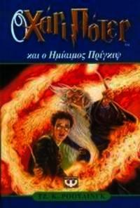 O Chari Poter Kai O Hmiaimos Prigkips (Greek Edition)