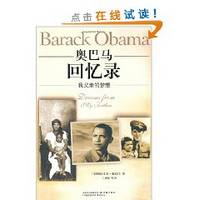 memoirs Obama: Dreams From My Father [Paperback](Chinese Edition)(Old-Used)
