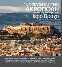Dialogues on the Acropolis - Scholars and Experts Talk on History, Restoration and the Acropolis Museum