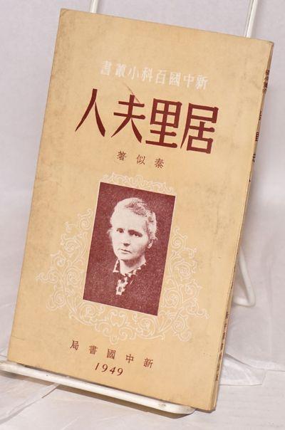 Hong Kong: Xin Zhongguo shuju 新中國書局, 1949. 94p., slender paperback, mildly ...