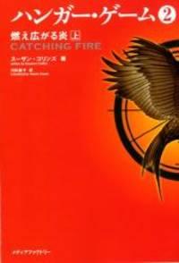 "image of Catching Fire (The Hunger Games, Book 2) in Japanese (""Hanga Gemu 2 Moehirogaru Hono"") Vol. 1 of 2"