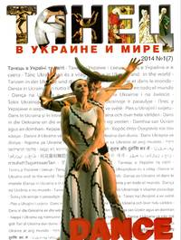 image of Dance in Ukraine and in the World [Tanets v Ukraine i Mire] 2014 No.1 (7) [JOURNAL]