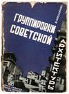 View Image 3 of 3 for Gruppirovki Sovetskoy Arkhitektury (Groups of Soviet Architecture). Inventory #141267