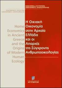 Home economics in ancient Greece and the origins of modern human ecology