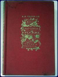 NARODNYE RUSSKIE PESSNI I ROMANCY. Sostavil Aleksei Chernov. Vtoroe Izdanie. (Russian Folk Songs)