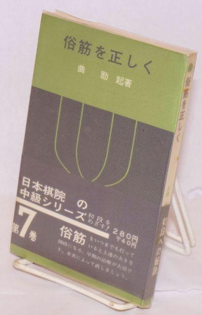 Tokyo: Nihon Kiin 日本棋院, 1965. 224p., wraps, very good in plastic sleeve. Text in...