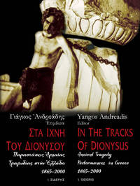 image of In the Tracks of Dionysus: Ancient Tragedy Performances in Greece, 1867-2000