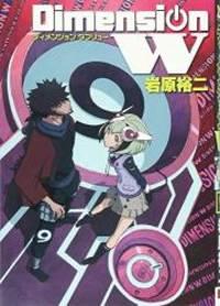 image of ディメンション W(9) (ヤングガンガンコミックススーパー)