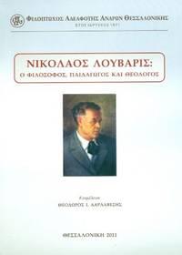 Nikolaos Louvaris ho philosophos, paedagogos kai theologos