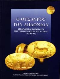 image of Ho thesauros ton Aedonion - Sfragides kai cosmemata tes hysteres epoches sto Aigaio