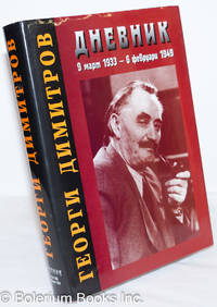 image of [Dnevnik : 9 mart 1933-6 fevruari 1949] Дневник; 9 март 1933-6 февруари 1949