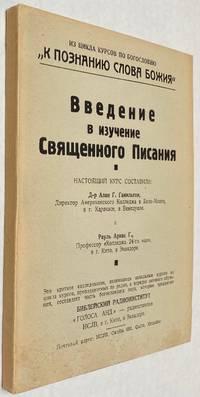 image of Vvedenie v izuchenie Sviashchennogo Pisaniia︡ Введение в изучение Священного Писания