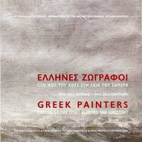 image of Greek Painters (19th-20th century): Exploring the light eluding the limelight