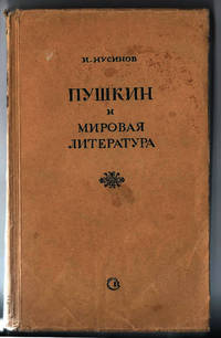 PUSHKIN I MIROVAYA LITERATURA [PUSHKIN AND WORLD LITERATURE]