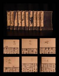 和漢音釋書言字考節用集 / Wakan onshaku shogenjikō setsuyōshū.