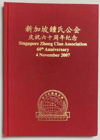 image of Singapore Zhong Clan Association 60th anniversary, 4 November 2007.  新加坡锺氏公会庆祝六十周年纪念 Xinjiapo Zhong shi gong hui qing zhu liu shi zhou nian ji nian