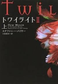 image of Twilight: New Moon (Twilight Saga (Japanese)) (Japanese Edition)