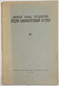 image of Shinzhlekh ukhaany khureelengiin erdem shinzhilgeenii buteel (No. 1)
