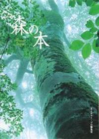 The Forest (literary series) (2001) ISBN: 4048837109 [Japanese Import]