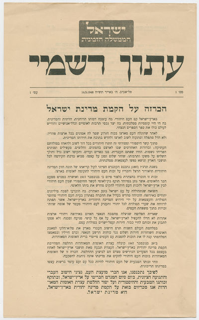 The first issue of the Official Gazette of the Israeli provisional government, contains the first pr...