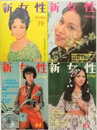 Xin nu xing / Asian Beauty [four issues]