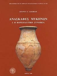 ANASCAPHES MYCENON - I. He voreiodytike synoikia