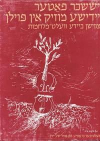 YIDISHE MUZIK IN POYLN TSVISHN BEYDE VELT-MILHOMES. JEWISH MUSIC IN POLAND  BETWEEN THE TWO WORLD...