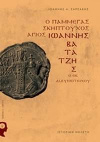 image of Ho pammegas sceptouchos Hagios Ioannes Vatatzes ho ek Didymoteichou