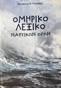 image of Homeriko Lexico Nautikon Horon