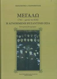Megalo (761 - after 818): He agnoemene Byzantine hossia - An Historical Biography