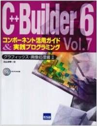 C + + Builder 6 component use guide and practice programming (Vol.7) (2005) ISBN: 487783124X...