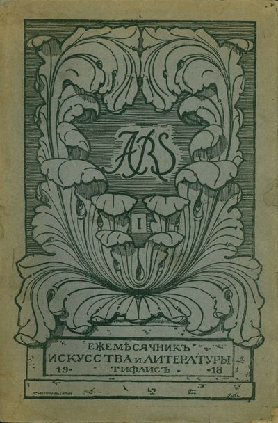 Tbilisi: T-vo Sogomonian i Siutch'ian, 1918-1919. Octavos (22.5 × 18 to 26.5 × 18 cm). Original pi...