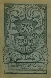 Ars: ezhemesiachnik iskusstva i literatury [Ars: a monthly of art and literature], vol. I, nos. 1 and vol. II, no. 1 (of three published)