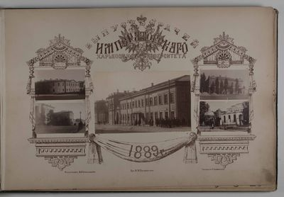Kharkiv: NP, 1889. First edition. Hardcover. g+ to vg-. Oblong small folio. 9 unpaginated leaves. Or...