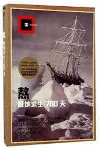 image of Endurance: Shackleton's Incredible Voyage (Chinese Edition)