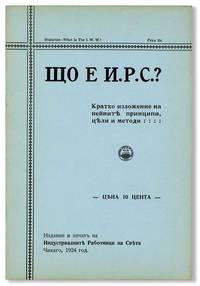 [Text in Cyrillic] Shcho e I.R.S.? Kratko izlozhenie na neynite printsipi, tseli i metodi