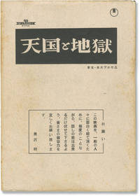 High and Low [Tengoku to Jigoku] (Original screenplay for the 1963 film)
