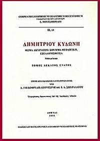 image of Summa theologike exhellenistheisa