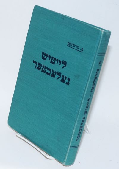 New York: Tsiko, 1960. 206p., very good hardcover, text in Yiddish. On humor and Jewish life in Amer...