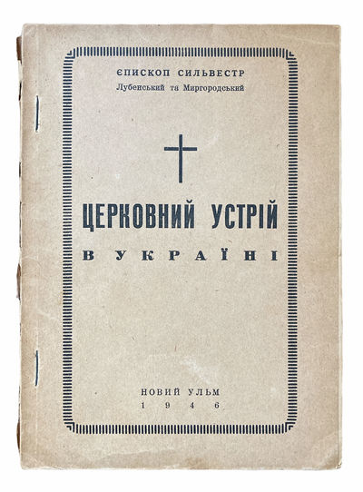 Novyi Ulm: By the author, 1946. Very good. First edition; 8 1/4 x 5 3/4; pp. , 3-63, ; beige wraps, ...