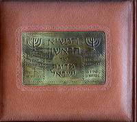 Chaim Weizmann. First President of the State of Israel / Premier President De L'Etat D'Israel