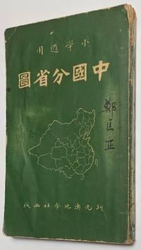 image of Zhongguo fen sheng tu  中國分省圖